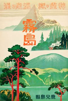 Poster by the Japanese Rail, 1930s, Kirishima, Kagoshim Prefecture, Retreat of Spirits. (Japan's first national park in 1934)