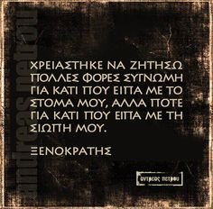 Greek Quotes, Wise Quotes, Poetry Quotes, Inspirational Quotes, Stealing Quotes, Engineering Quotes, Greek Words, Hard Truth, Quotes And Notes