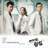 Medical Top Team OST Part 2 | 메디컬탑팀 OST Part 2 - Ost / Soundtrack, available for download at ymbulletin.blogspot.com