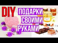 DIY Подарки СВОИМИ РУКАМИ / Что подарить на праздник / Мастер класс Afinka - YouTube