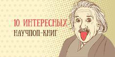 Что почитать: 10 незаунывных научпоп-книг последних лет - https://lifehacker.ru/2016/12/18/10-popsci-books/