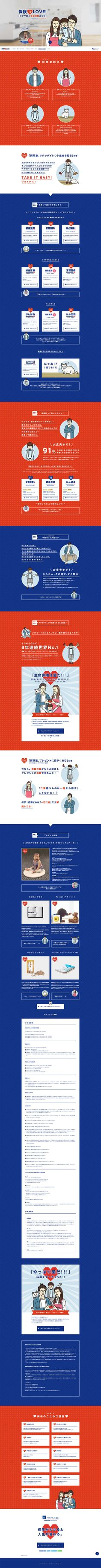 アクサ家の生命保険えらび|WEBデザイナーさん必見!ランディングページのデザイン参考に(マンガ使用系)