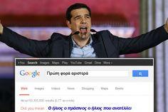 Αποκλειστικό: Αποδεικνύουμε με ποιον τρόπο η Google ρίχνει την κυβέρνηση ΣΥΡΙΖΑ!