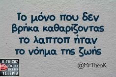 Funny Greek Quotes, Funny Picture Quotes, Funny Quotes, Stupid Funny Memes, Funny Facts, Funny Shit, Funny Stuff, Hilarious, Jokes Quotes