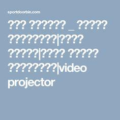 برد هوشمند _ ویدئو پروژکتور|پرده نمایش|لامپ ویدئو پروژکتور|video projector