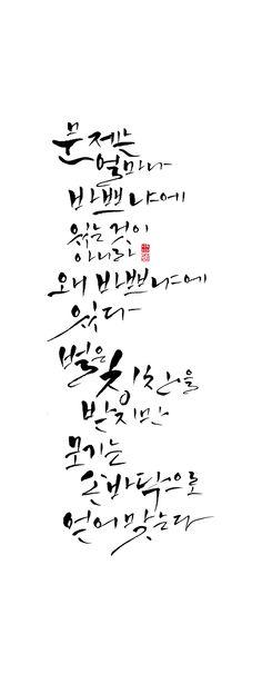 calligraphy_ 문제는 얼마나 바쁘냐에 있는 것이 아니라 왜 바쁘냐에 있다.   벌은 칭찬을 받지만 모기는 손바닥으로 얻어맞는다.    _털사 트리뷴