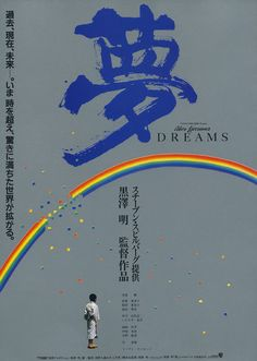 Akira Kurosawa's Dreams (Akira Kurosawa, 1990) Japanese chirashi design