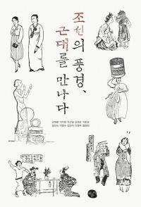 [책꽃이] 조선의 풍경, 근대를 만나다(김태환 외) 外 - 부산일보 - 뉴스