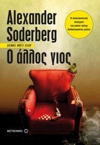Ο άλλος γιος, συγγραφέας: Alexander Soderberg