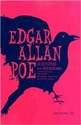 Μια όσο γίνεται πληρέστερη εικόνα του πολυσύνθετου και πολυώνυμου πεζογραφικού έργου του Έντγκαρ Άλαν Πόε, του μεγάλου παρεξηγημένου των αμερικανικών γραμμάτων, παρέχει η παρούσα έκδοση. Πεζογραφήματα που εντάσσονται στις ενότητες: Τρόμος / Φανταστικό / Μυστήριο / Περιπέτεια / Επιστημονική φαντασία / Σάτιρα καθώς και το διάσημο ποίημα «Το κοράκι» Edgar Allan Poe, September 2013, Books, Poster, Biblia, Edgar Allen Poe, Libros, Book, Book Illustrations