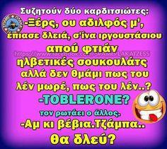 αποφθεγματα Jokes Quotes, Memes, Funny Jokes, Hilarious, Funny Greek, Clever Quotes, Funny Pictures, Pizza, Lol