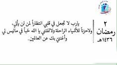 دعاء ٢ رمضان Funny Quotes Ramadan Words