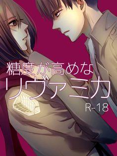 """Rivamika doujinshi """"リヴァミカ"""" by 櫻川なあ (Click to read full doujinshi)"""
