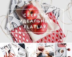 Секреты красивых снимков flatlay
