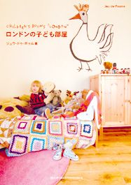 """children's rooms """"london"""" by Edition Paumes"""