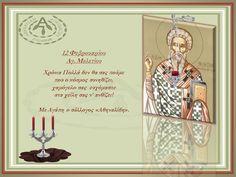 Αγ. Μελετίου :http://www.athinalidi.gr/αγ-μελετίου/