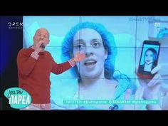 O Νίκος Μουτσινάς σχολιάζει την επικαιρότητα   Για την Παρέα 1/3/19 - YouTube Youtube, Youtubers, Youtube Movies