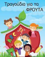 Τραγουδια για τα φρουτα Kindergarten Songs, Preschool Songs, Preschool Education, Music Activities, Autumn Activities, Activities For Kids, Autumn Crafts, Summer Crafts, Rhymes For Kids