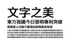 #GRANSHAN 2015 第八屆國際非拉丁字體設計大賽結果公佈,文鼎方新書得到中文組三等獎喔  #nonlatin #FangXinShu #Chinese #typeface #design