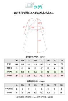 쏘잉별 배색철릭원피스(유아동,성인) Pattern Cutting, Pattern Making, Text Layout, Sewing Lessons, Mermaid Skirt, Pants Pattern, Diy Dress, Hanfu, Diy Clothes