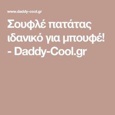 Σουφλέ πατάτας ιδανικό για μπουφέ! - Daddy-Cool.gr Daddy, Photography, Photograph, Fotografie, Photoshoot, Fathers, Fotografia