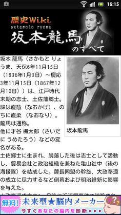 """激動の時代を駆け抜けた幕末の風雲児""""坂本龍馬""""に関するあらゆる情報を網羅したアプリがココに登場!<p>剣術家・政治家・実業家など、さまざまな才能を発揮し、日本中を駆け巡り大政奉還の成立に奔走した当時としては奇才ともいうべき龍馬。<p>日本人が愛してやまない近代日本の立役者の謎に迫る!!<p>※このアプリの情報はウィキぺディアから引用しております。"""