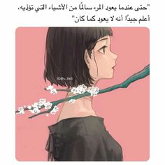 Wise Quotes, Words Quotes, Funny Quotes, Arabic English Quotes, Arabic Love Quotes, Arabic Tattoo Quotes, Best Qoutes, Couple Aesthetic, Beautiful Arabic Words