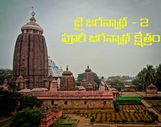 Puri One Of The Char Dham Is A Beautiful Coastal Town In The State Of Odisha Known At Global Tourism Map For Famous Shri Jagannath Temple And Puri Beach