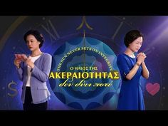 """2019 Christian Testimony Movie """"The Sun Never Sets on Integrity"""" Only the Honest Can Get the Blessing of God Wang Xinyu and her husband run a clothing shop, . Christian Films, Christian Videos, Deceitful People, Films Chrétiens, Feeling Empty, Saint Esprit, Christian Families, Tagalog, Believe In God"""