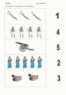 Craft Patterns, Kindergarten, Education, School, Greek, Kids, Crafts, Young Children, Boys