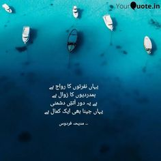 Urdu Thoughts, Urdu Quotes, Islamic, Poetry, Beauty, Poetry Books, Beauty Illustration, Poem, Poems