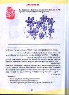 Trenazher_dlya_razvitia_navykov_bystrogo_chtenia_3_klass-27 (511x700, 379Kb)