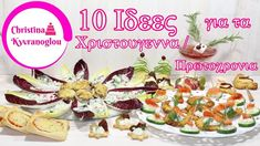 Fingerfood Party, Tasty Videos, I Want To Eat, Party Snacks, Food Styling, Potato Salad, Xmas, Christmas, Cooking Recipes