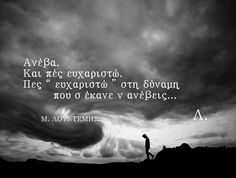 Wisdom Quotes, Words Quotes, Wise Words, Me Quotes, Sayings, Like A Sir, Images And Words, Clever Quotes, Greek Words