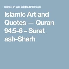 Islamic Art and Quotes — Quran 94:5-6 – Surat ash-Sharh