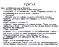 Одноклассники Text Quotes, Wise Quotes, Words Quotes, Inspirational Quotes, Sayings, Positive Motivation, Life Motivation, Really Good Quotes, Quote Posters