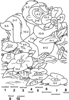 Colour By Number Addition And Subtraction addition and subtraction color number with a cat addition spongebob easy drawing, Colour By Number Addition And Subtraction, extraordinary 2018 Coloring Pages ideas Math Coloring Worksheets, Kids Math Worksheets, Maths Puzzles, Kindergarten Activities, Teaching Kids, Kids Learning, Color By Number Printable, Kids Play Equipment, Coloring Pages Inspirational
