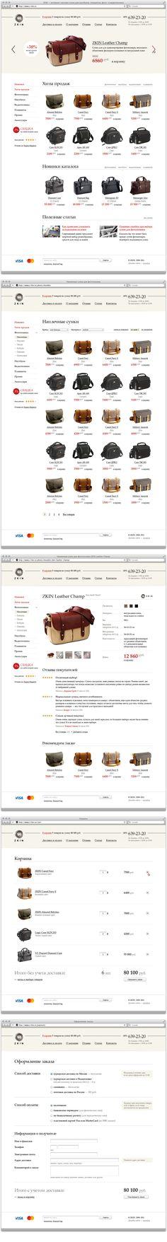 ZKIN — интернет-магазин сумок