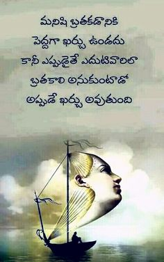 Best Positive Quotes, Motivational Quotes For Life, Best Quotes, Positive Thoughts, Devotional Quotes, Bible Quotes, Photo Quotes, Picture Quotes, Telugu Inspirational Quotes