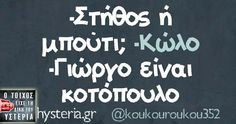 -Στήθος ή μπούτι; Funny Greek Quotes, Funny Clips, True Words, Funny Moments, Laugh Out Loud, Relationship Quotes, Funny Jokes, Best Quotes, Fun Facts