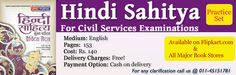 IAS Mains HINDI LITT Solved Papers