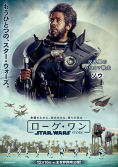 Star Wars Rogue One  Japanese character movie poster