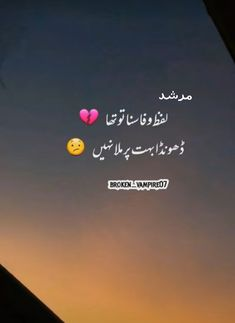 Urdu Quotes, Poetry Quotes, Urdu Poetry, Heart Touching Lines, Poetry Feelings, Zindagi Quotes, Good Heart, Feeling Sad, Deep Words