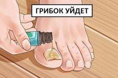 Существует очень необычный, а главное действенный способ по устранению грибка-ногтоеда. Загрузка... Для этого нужно взять 10 швейных иголок, но ни в коем случае не машинных, поломать их на...