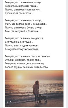 Poem Quotes, Heart Quotes, Russian Quotes, Yes I Did, World Of Books, Love Poems, Positive Thoughts, Instagram Story, Favorite Quotes