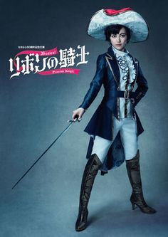 marxakuarius48: Ikuta Erika to star Musical 'Princess Knight'