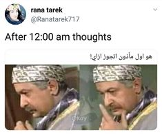 Arabic Memes, Arabic Funny, Funny Arabic Quotes, Self Love Quotes, Best Quotes, Book Qoutes, Laughing Quotes, Beautiful Arabic Words, Joke Of The Day