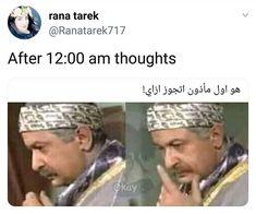 Arabic Memes, Arabic Funny, Funny Arabic Quotes, Love Quotes Photos, Self Love Quotes, Funny Photo Memes, Funny Photos, Book Qoutes, Words Quotes