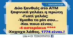Funny Greek Quotes, Funny Quotes, Funny Statuses, Just Kidding, True Words, I Laughed, Best Quotes, Haha, Funny Pictures