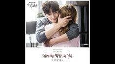 지창욱 - 네가 좋은 백 한가지 이유 (Suspicious Partner OST Part 10) 수상한 파트너 OST Part 10